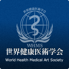 世界健康医術学会